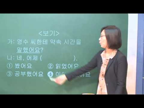 (Korean language) 1 TOPIK 27th exam Beginner Vocabulary & Grammar 1 토픽시험 by seemile.com