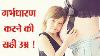 प्रेगनेंट होने की सबसे सही उम्र | Right Age for Pregnancy | Boldsky