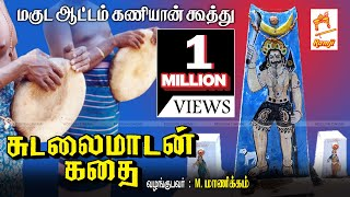 Video Sudalai Madan kathai Magudam | சுடலை மாடன் கதை மகுட ஆட்டம் கணியான் கூத்து download MP3, 3GP, MP4, WEBM, AVI, FLV Mei 2018