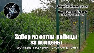 видео Забор из сетки рабицы своими руками