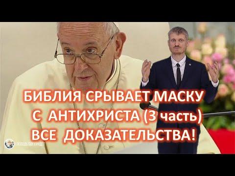Антихрист. Библия срывает маску с антихриста (3 часть) ВСЕ ДОКАЗАТЕЛЬСТВА! Пилипенко Виталий