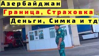 В Азербайджан на Машине с Детьми. Граница Азербайджана через Грузию