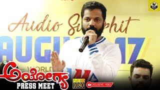 Sathish Ninasam's Emotional Talk At Ayogya Kannada Movie Press Meet | Ninasam Sathish New  Movies