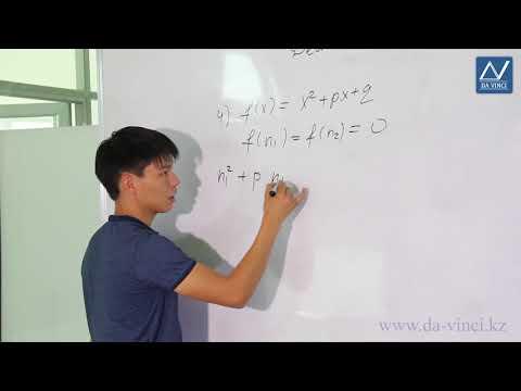 Действительные числа видеоурок 8 класс