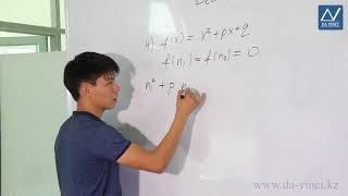 8 класс, 45 урок, Действительные числа