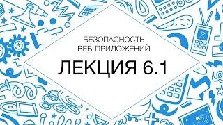 6.1 Безопасность веб-приложений. Whitebox-аудит