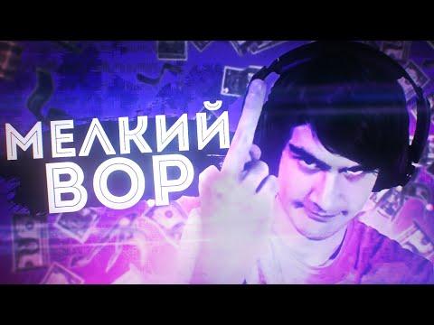 MALTRAY X EXTRAYM - МЕЛКИЙ ВОР (feat. Bratishkinoff)