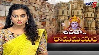 అయోధ్య లో రామమందిరం ఎలా ఉండబోతోంది ? | Ayodhya Ram Mandir Special Story | TV5