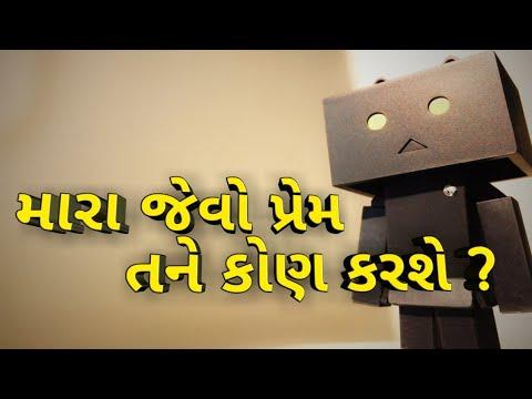 મારા જેવો પ્રેમ તને કોણ કરશે ? || Sad True Love Lines In Gujarati || True Love Lines || Nishabd Prem