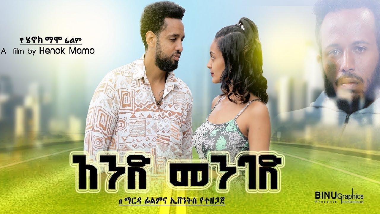 አንድ መንገድ - Ethiopian Amharic Movie Aned Menged 2020 Full Length Ethiopian Film Aned Menged 2020