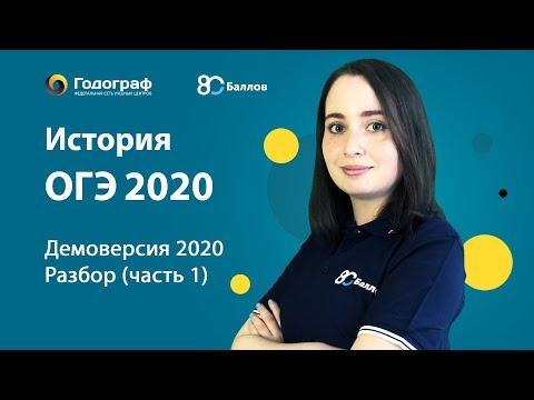ОГЭ по Истории 2020. Демоверсия 2020. Разбор (часть 1)