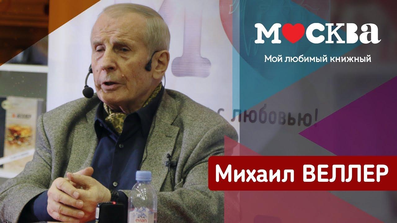 Михаил Веллер в магазине «Москва»