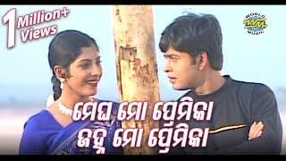 Megha Mo Premika Romantic Odia Song | Album Madhu Chandrika | Sidharth Music