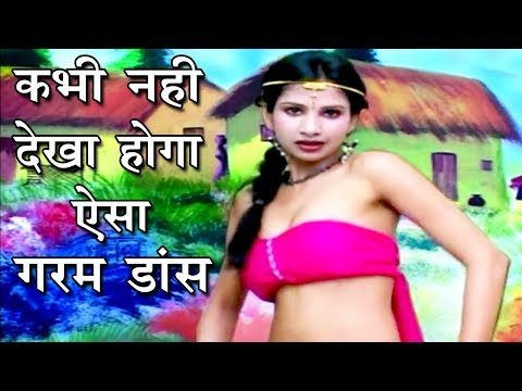 भोजपुरी का गरमा गरम डांस - Bhojpuri Hit Song 2017   Tarabano Faizabadi Bhojpuri Songs