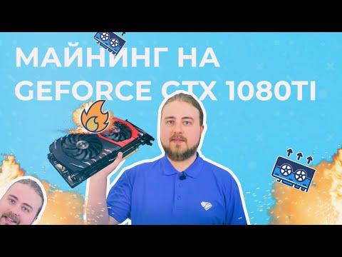 Тест GeForce GTX 1080Ti в майнинге — Grin, RVN, ETH, XMR через Kryptex