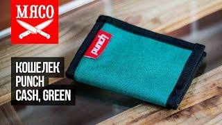 Кошелек Punch - Cash, Green. Обзор