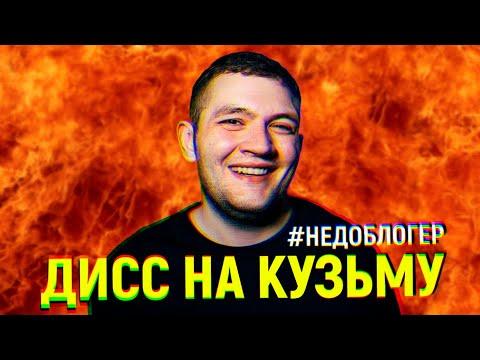 #НЕДОБЛОГЕР - КУЗЬМА ГРИДИН (Дисс на Кузьму)