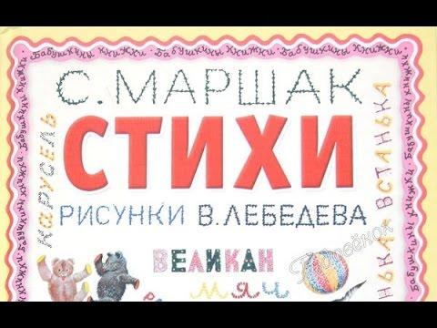 Самуил Маршак Стихи детские книги ISBN: 978-5-17-087106-3