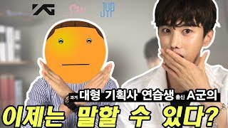 [시완의아이돌스트릿]SM.YG.JYP 대형기획사 연습생 생활의실체!