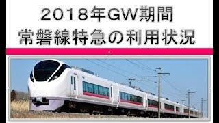 2018年GW期間 上野東京ライン常磐線特急の利用者数状況と分析