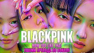BLACKPINK - How You Like That | Ушами преподавателя по вокалу