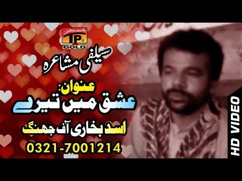 Selfie Mushaira - Poet Asad Bukhari Of Jhang - Saraiki And Punjabi Mushaira