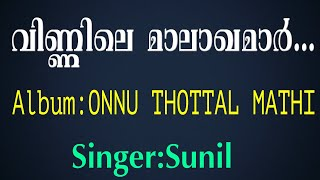 Super Hit Malayalam Christian Devotional Song | Onnu Thottal Mathi