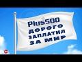 Plus500 заплатил за мир