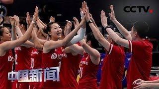 [中国新闻] 女排世界杯 中国女排3:0俄罗斯 迎来三连胜 | CCTV中文国际
