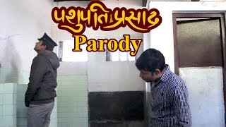 Pashupati Prasad VS Back Pidit Parody Trailer | Bhatti Production | In Cinemas 29th Jan