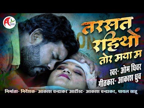 Tarasat Rahitho Tor Maya Ma   Aakash chandrakar Payal sahu   Chandrakar music