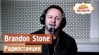 Смотреть клип Brandon Stone - Радиостанция