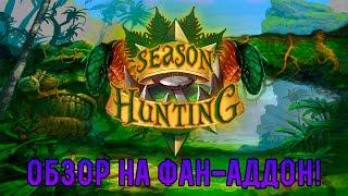 Hearthstone Фан-Аддон - Season Hunting