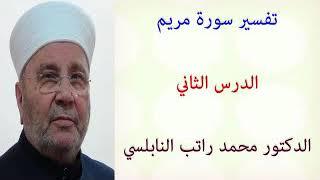 تفسير سورة مريم ... الدرس الثاني ... للدكتور محمد راتب النابلسي