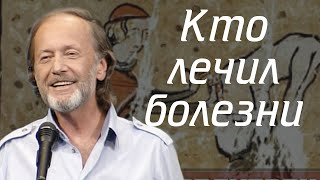 Михаил Задорнов - Кто лечил болезни