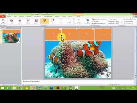 การสร้างเกมเปิดแผ่นป้ายด้วยโปรแกรม Microsoft PowerPoint 2010