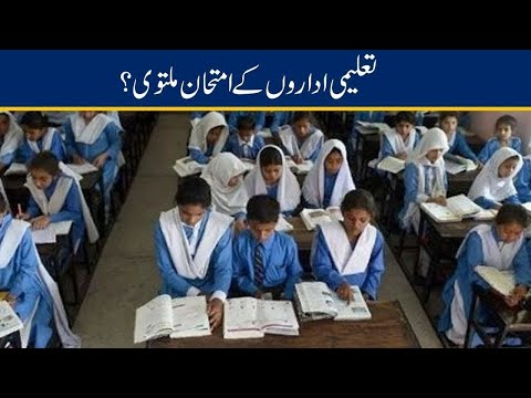 Educational Institutes Exams Delayed, Govt
