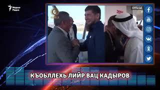 Къоьллехь лийр вац Кадыров