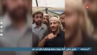 طارق صالح .. أداة حوثية سابقا وإماراتية حاليا ضد تعز