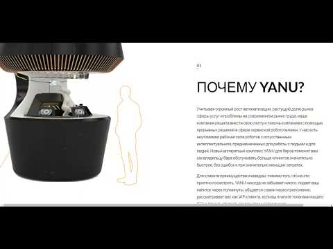 Yanu - роботы на блокчейне