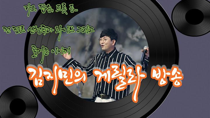 김지민의 잠을 잊은그대에게 (신청곡과 라이브) 트롯.가요. 팝송