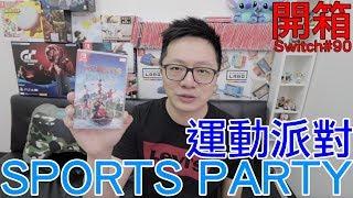 【開箱趣】運動派對 SPORTS PARTY Nintendo Switch開箱加強版系列#90〈羅卡Rocca〉