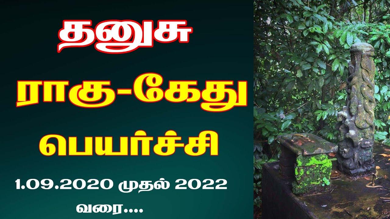 Dhanusu | Rahu Ketu Peyarchi 2020 to 2022 | டாக்டர் பஞ்சநாதன் | தனுசு | ராகு கேது பெயர்ச்சி 2020