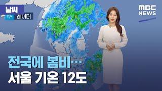 [날씨] 전국에 봄비…서울 기온 12도 (2021.03…
