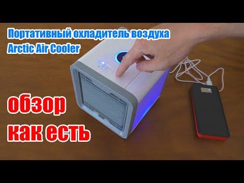 Портативный охладитель воздуха Arctic Air Cooler обзор