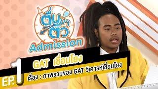 ตื่นมาติว Admission GAT เชื่อมโยง EP.1 - ภาพรวมของ GAT วิเคราะห์เชื่อมโยง