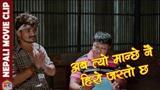 अब त्यो मान्छे नै हिरो जस्तो छ  || Nepali Movie Clip || Nai Nabhannu la 4