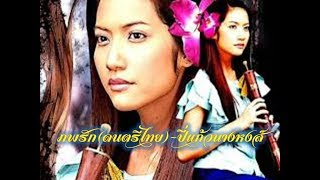 ภพรัก (ดนตรีไทย) - Ost.ปี่แก้วนางหงส์