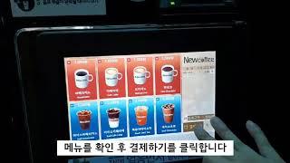 [뉴커피] 무인커피머신 아이스초코 이용가이드 (GG무역…
