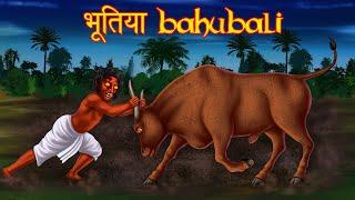 भूतिया Bahubali | Ghost Stories Hindi | Hindi Horror Stories | Hindi Kahaniya | Stories in Hindi